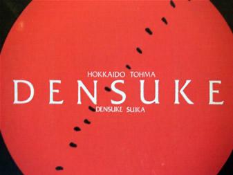 densuke1
